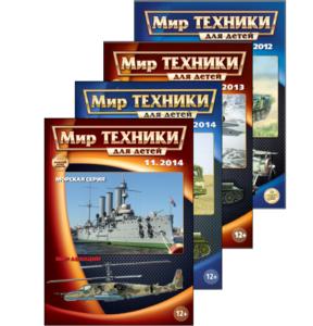Журнал для тех, кто интересуется танками и самолётами, кораблями и автомобилями, историей оружия, битв и сражений.